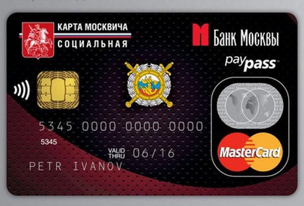 Социальная карта сотрудника МВД